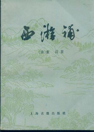 西游补(入三调芭蕉扇后)
